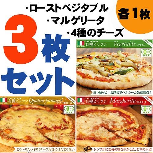 Lpizza_3set