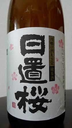 Nihonshubar210