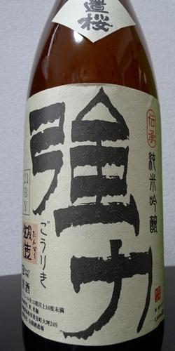 Nihonshubar211