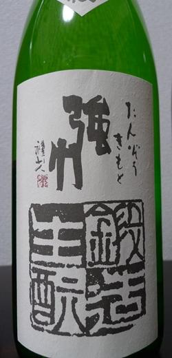 Nihonshubar212