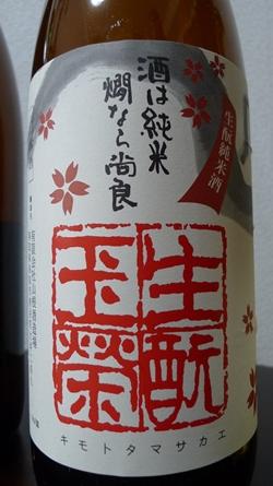 Nihonshubar214