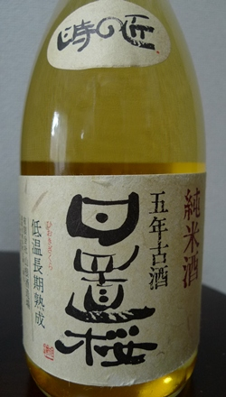 Nihonshubar215