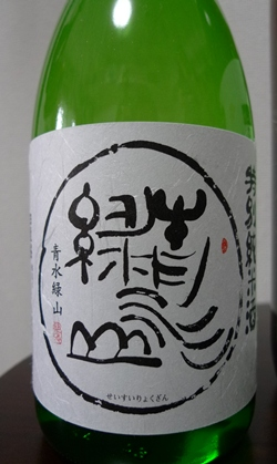 Nihonshubar29