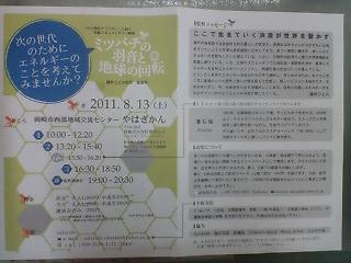 20110811144657