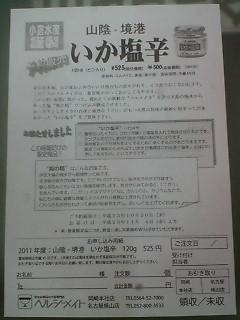 20110929143150