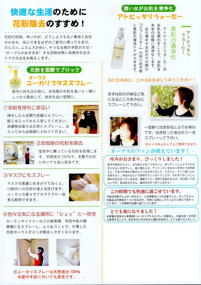 Kafunweb21_4