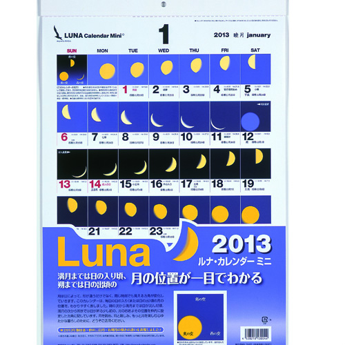 Llunamini1