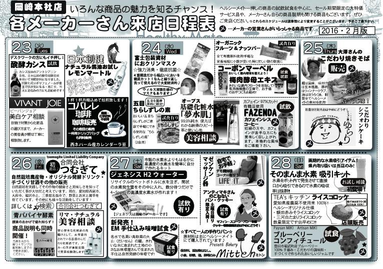 Sale10okazaki_2